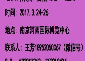 2017年第23届南京广告LED标识展会