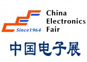 2017年上海(第90届)中国电子展