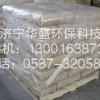PVC增硬剂 赵联玉13001638738