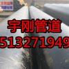 兰州外壁环氧煤沥青防腐螺旋钢管