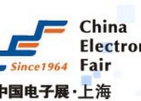 2017年上海国际电子展览会暨第90届中国电子展