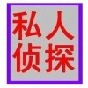 福清正规私人≤侦探调查公司~号码定位找人%欢迎您询