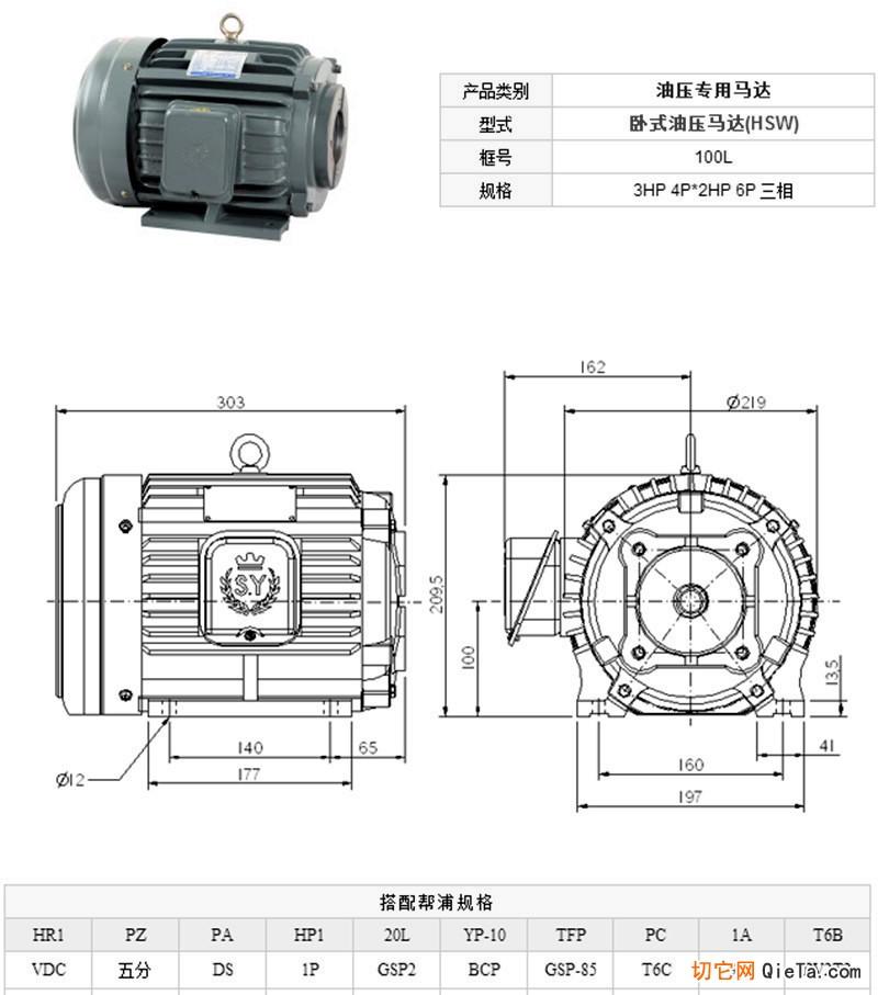 参数说明 型号级数*HP-*P功率(KW)转速(rpm)额定电流A C03-43B0四级3HP-4P2.214205.2 产品简介: 1.以上为一般常用规格有标准模零件可搭配生产,如有其他特殊规格可依需求再行订制。 2.其他特殊规格如法兰及安装孔位与该马力规格相同,轴心尺寸小于其他可搭配型号者均可生产。 产品特性: 1.