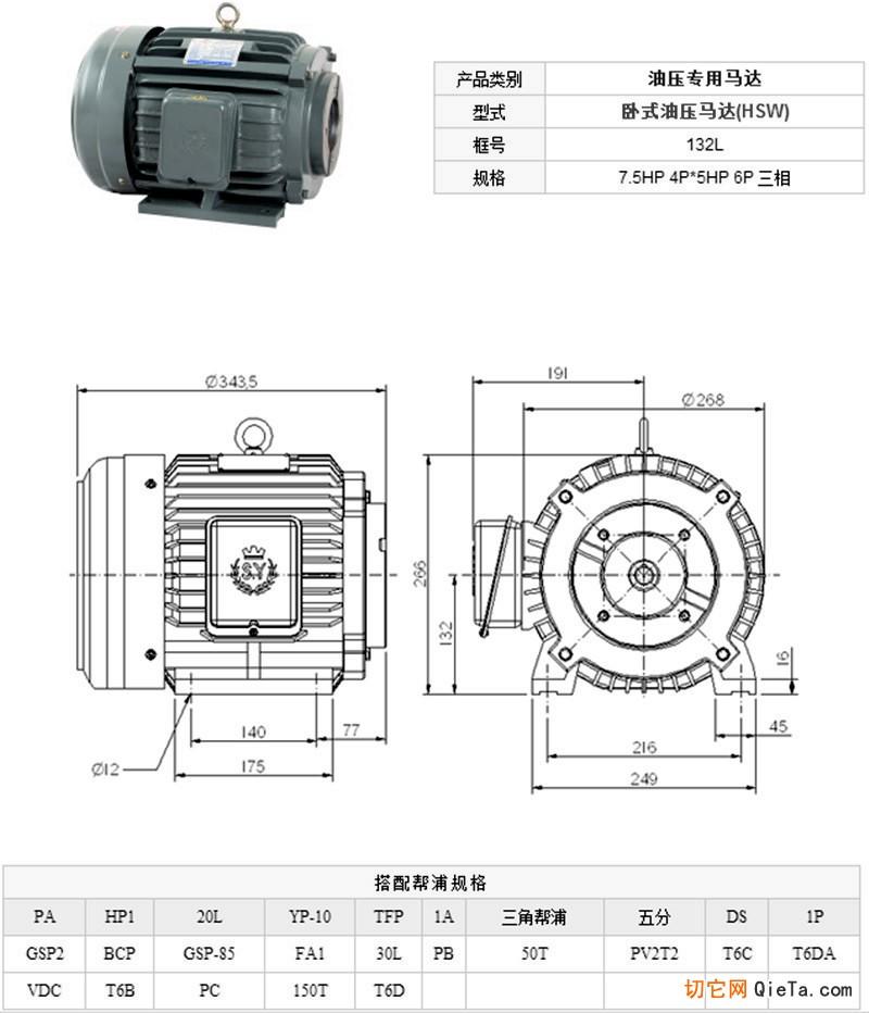 供应群策液压电机三相直插卧式c7b-43b0