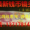 Y 看白光麻将透视隐形眼镜137I78I44专卖96宁河区