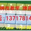 灵武市不限光麻将透视隐形眼镜1371781牌技牌具4496
