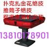 济南市安装麻将机遥控程序要多少钱❁1381017.8901