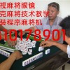胶南市普通四口麻将机安装遥控芯片程序❁1381017.8901