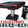 淄博市四口麻将机安装遥控器程序多少钱❁1381017.8901