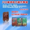 任何普通麻将机可以安装程序有-北京实体店1369/3181*974