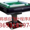 北京普通麻将机安装程序遥控器改装战神程序☎1369/3181*974