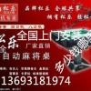 北京哪有师傅☏1369/3181*974专业安装普通程序麻将机
