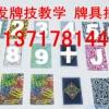 秦皇岛☏137I7河北8I4496有透视麻将牌*眼镜专卖实体店