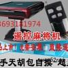 北京房山麻将机推筒子程序安装1369/3181*974-遥控色子