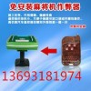 北京麻将筒子白光透-视 牌九隐形眼镜=1369/3181*974