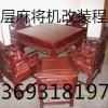 北京安装普通四口麻将机万能程序芯片扑克牌1369/3181*974分析仪