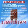 柳州四口程序麻将机安装方法=遥控器1369/3181*974