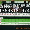 邹城四口麻将机改装,程序麻将加装一体机1369/3181*974