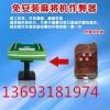 河北沧州专卖麻将牌1369/3181*974推筒子语音报牌器