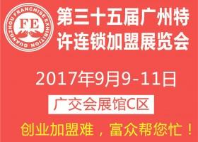 2017广州秋季特许连锁加盟展览会