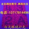 桦南县有卖麻将透视隐形眼镜137I78I4嫩江县496专卖店
