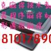 北京怀柔区哪有遥控四口程序麻将机☎18817713339