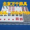 北京姚记扑克的透视隐形眼镜137010=77060