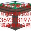 海淀看麻将牌专用牌九透-视隐形眼镜➽➽1369*3181.974
