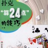 张家港普通扑克分析仪软件下载- -欢迎光临