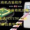 马泉营有卖密码扑克/牌透视隐形眼镜186127店铺13177
