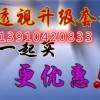 北京南站打麻将13910420833➤专用透-视隐形眼镜