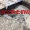过期化妆品销毁上海过期产品销毁应该怎样处理上海销毁公司地点