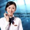 上海川岛除湿机维修电话《各种故障统一报修专线》