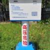 宁夏隆基农业灌溉计量设施