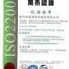 安庆ISO22000认证