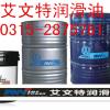 唐山变压器油|唐山润滑油品牌 |润滑油哪家好|艾文特润滑油
