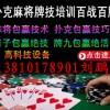 明光市传授扑克推牛牛技术绝招138乄1017,乄8901