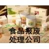 求购北京销毁过期食品北京碳酸饮料销毁果味牛奶销毁