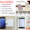 北京18201160992最新感应推牌九单人操作分析仪