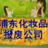 求购上海次品化妆品销毁公司,嘉定残次化妆品哪里销毁