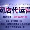 深圳纽仕达-淘宝网店排名