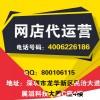 深圳纽仕达-提高网店流量