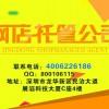 深圳纽仕达-网店装修服务