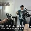 深圳宣传片制作沙头角宣传片拍摄巨画传媒是您放心的选择