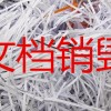 上海市报废文件销毁,过期食品销毁,瑕疵品销毁
