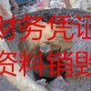 上海青浦档案销毁外高桥过期收款凭证销毁浦东到期产品销毁