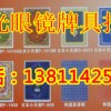 本溪市:有没有看穿麻将的眼镜138114乄25067辽宁省
