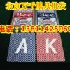 丹东市:填大坑透视扑克✦138丷11425丷067眼镜