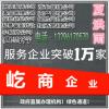 上海转让金融投资公司