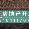 全包办理北京房地产开发公司及暂定级资质靠谱